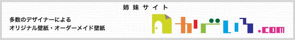 かべいろ.com