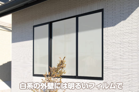 白系の外壁には明るいフィルムで