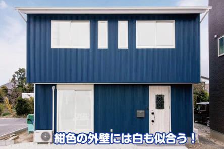 紺色の外壁には白も似合う!
